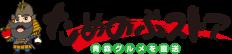 青森のうまいものを集めたセレクトショップ「ためのぶストア」 青森県内の隠れた名産品を集めたセレクトショップです