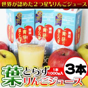 葉とらずりんごジュース